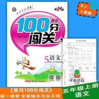 2019秋 黄冈100分闯关5年级 五年级语文上册人教版 (内配试卷+答案)