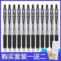 日本ZEBRA斑马中性笔JJ15按动笔学生考试用0.5黑色签字速干水性笔