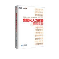 集团化人力资源管理实践�C人民大学教授吴春波、杨杜推荐,华夏基石丛书,博瑞森