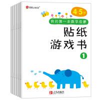 邦臣小红花・我的第一本数学启蒙贴纸游戏书(4~5岁 套装全6册)