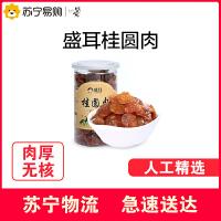 【苏宁超市】盛耳 桂圆肉 460g 南北干货