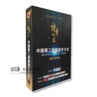 原装正版 中国第三届操盘手大会 期货实战操盘 博弈之道 7DVD 金融课程学习光盘