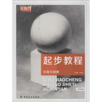 起步教程石膏几何体.基础篇 中国纺织出版社