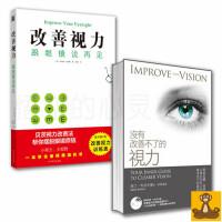 正版现货 视力改善方法全2册 改善你的视力:跟眼镜说再见+没有改善不了的视力(台版) 乔纳森.伯恩斯 �R汀.布洛夫曼