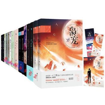 正版丁墨小说全集16册枭宠+莫负寒夏+如果蜗牛有爱情+他与月光为