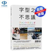 现货港台原版《字型之不思�h》 小林章 脸谱文化 字型之不思议 台版平面设计书籍