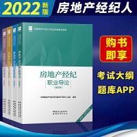 【官方新版】备考2021 房地产经纪人考试 2021年房地产经纪人考试教材 2020版全国房地产经纪人职业资格考试用书全