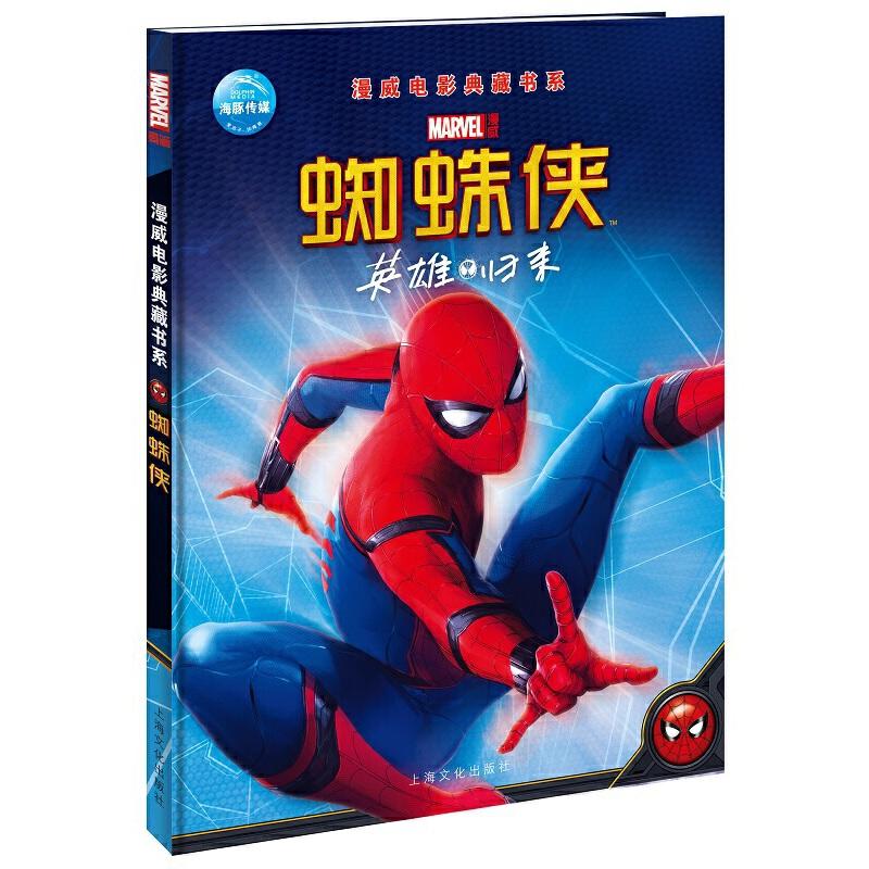 漫威电影典藏书系:蜘蛛侠 更青春、更真实,这是一个与众不同的蜘蛛侠!《漫威电影典藏书系:蜘蛛侠》专为6-12岁男孩打造,以原版漫画故事为蓝本,再现漫威*个少年超级英雄蜘蛛侠的飒爽英姿,让男孩跟随蜘蛛侠,学会勇敢、担当、自信!