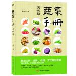 蔬菜手册:美味篇