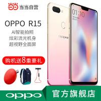 【当当自营】OPPO R15 4GB+128GB全网通 幻色粉 全面屏 移动联通电信4G手机 双卡双待