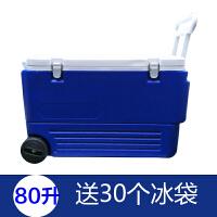 户外保温箱家用食品保鲜箱商用冷藏箱大小号便携钓鱼车载外卖冰桶 80升蓝色送24个冰袋 +10个冰袋