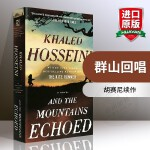 华研原版 群山回唱 英文原版小说 And the Mountains Echoed 英文版进口书 The Kite R