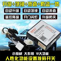 自动升窗落锁防盗器后视镜折叠OBD专用于10-17丰田普拉多霸道改装 汽车用品