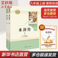 水浒传(上下)/9年级(上)/名著阅读课程化丛书 人民教育出版社