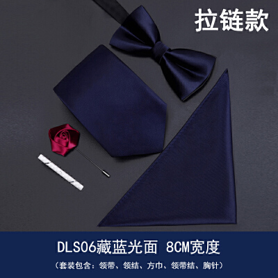 男士正装领带结婚新郎礼服领结方巾藏蓝光面五件套