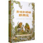 信谊世界精选图画书青蛙和蟾蜍