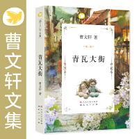 曹文轩文集-青瓦大街
