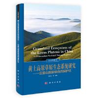 【按需印刷】-黄土高原草原生态系统研究――云雾山国家级自然保护区