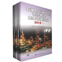 石油和石油产品试验方法国家标准汇编 2010 上下卷全套