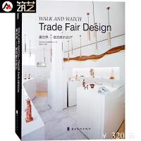 看世界-展览展示设计 创新案例解读 商业展览展位博物馆文化中心展示空间室内设计书籍