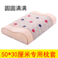 50*30cm泰国乳胶枕套40*60厘米记忆枕套全棉弓形波浪型颈椎枕头套