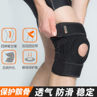 运动护膝篮球护膝羽毛球跑步护膝舒适透气护具登山护膝护具