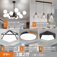 北欧现代简约风格客厅吊灯三室两厅卧室餐厅套装全屋灯具套餐组合