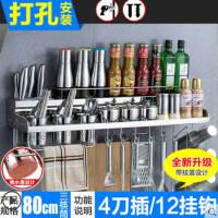 304不锈钢厨房置物架免打孔家用壁挂2层调味架宿舍架调料架厨房收纳挂件