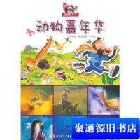 【旧书二手书9成新】动物嘉年华(娃娃看天下) /吕丽雪 中国轻工业出版社