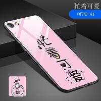 oppoA1手机壳钢化玻璃A83硅胶软壳保护套镜面个性定制网红潮男女 忙着可爱+送指环绳膜