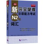 新完全掌握日语能力考试 N2级 词汇