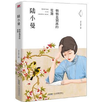 陆小曼:悄悄是别离的笙箫 她是民国的绝色佳人,她是富养的女儿,她是文化名流中的名媛。