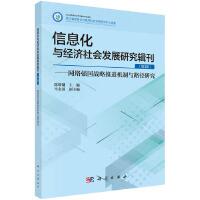 信息化与经济社会发展研究辑刊 (第3辑) 网络强国战略推进机制与路径研究