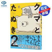 现货【深图日文】クマとたぬき 2 熊与狸 2 帆 动物漫画 KADOKAWA 日本原装进口 正版