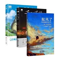 龙猫+千与千寻+起风了(共3册)
