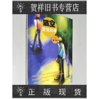 【二手旧书9成新】猫空爱情故事 藤井树著 作家出版社