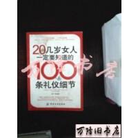 【旧书二手书85品】20几岁女人一定要知道的100条礼仪细节 /茜子 中国纺织出版社