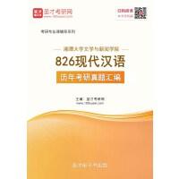 湘潭大学文学与新闻学院826现代汉语历年考研真题汇编-手机版_送网页版(ID:189446).