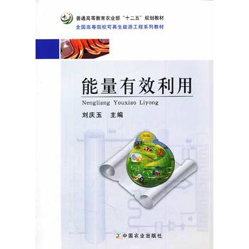 能量有效利用 刘庆玉 中国农业出版社 正版书籍.好评联系客服优惠.谢谢.