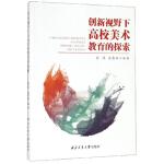 创新视野下高校美术教育的探索 张倩,张春新 9787561261682