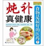 食物是最好的医药7:炖补真健康 陈玫妃,简茂阳 北京出版社 9787200066678