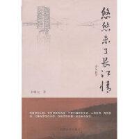 悠悠未了长江情 林维良 江苏大学出版社 9787811301458
