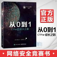 正版 从0到1:CTFer成长之路CTF入门CTF比赛书籍CTF战队组件和管理运营经验CTF信息安全竞赛竞赛模式解题方法