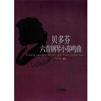 贝多芬六首钢琴小奏鸣曲