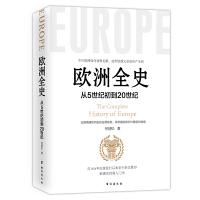 欧洲全史 ――从5世纪初到20世纪,欧洲史经典入门书籍