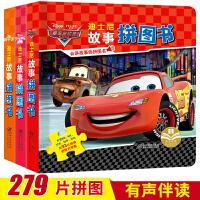迪士尼益智拼图故事书全3册 赛车总动员 狮子王 白雪公主游戏拼图书0-3-6岁宝宝拼图幼儿智力开发宝