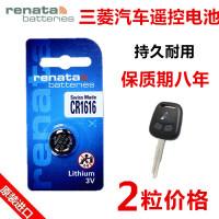 原装进口三菱劲炫 戈蓝 蓝瑟 翼神汽车钥匙遥控器钥匙电池CR1616