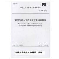 灌溉与排水工程施工质量评定规程(SL 703-2015)