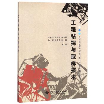 正版 工程钻探与取样技术 卢春华 等著 中国地质大学出版社