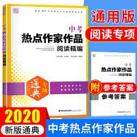 2020年通城学典 中考热点作家作品阅读精编 通典专项 福建少年儿童出版社